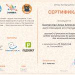 3311724-hires_mw_e_2018-certificate