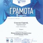 chapter_member_win_Smagin_Sergey