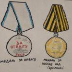 медали Деда